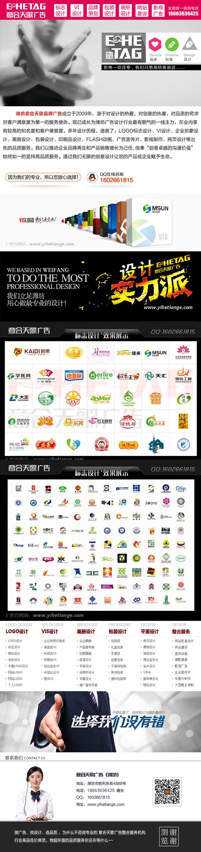 潍坊广告设计公司