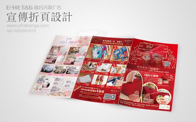 潍坊内折页设计